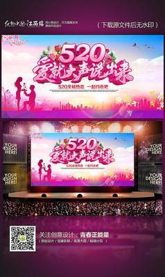 梦幻爱就大声说出来520情人节宣传海报设计