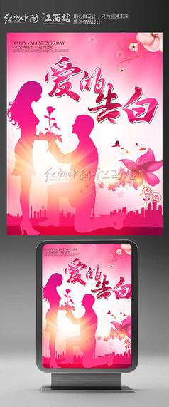 时尚梦幻爱的告白520网络情人节海报设计
