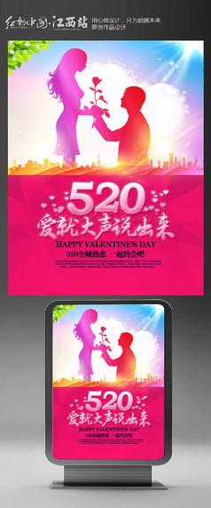 520爱就大声说出来情人节宣传海报设计