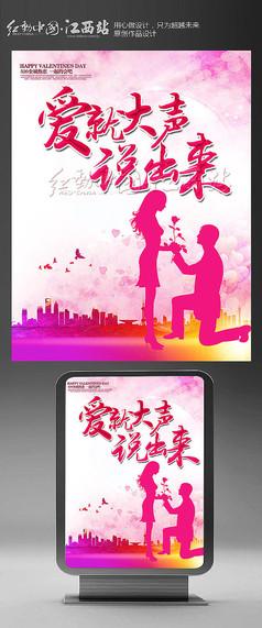 520爱就大声说出来情人节创意海报设计