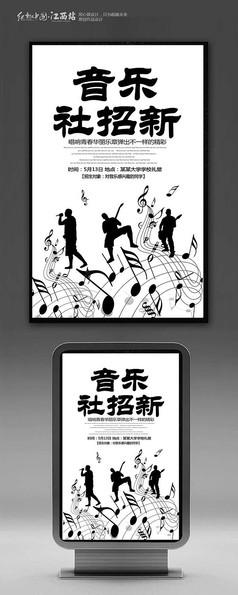 音乐社招新海报