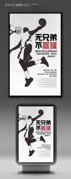 创意篮球社招新海报