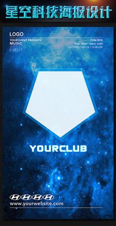 蓝色璀璨星空海报设计
