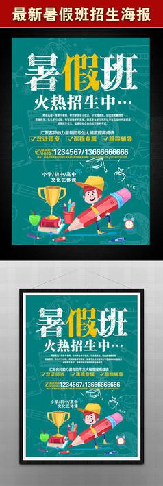 创意教育行业暑假班招生海报