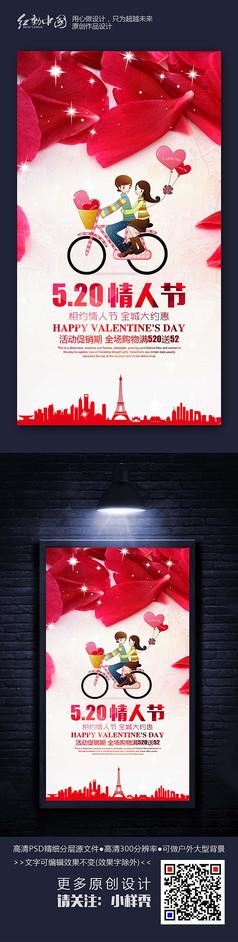 创意520情人节海报设计素材