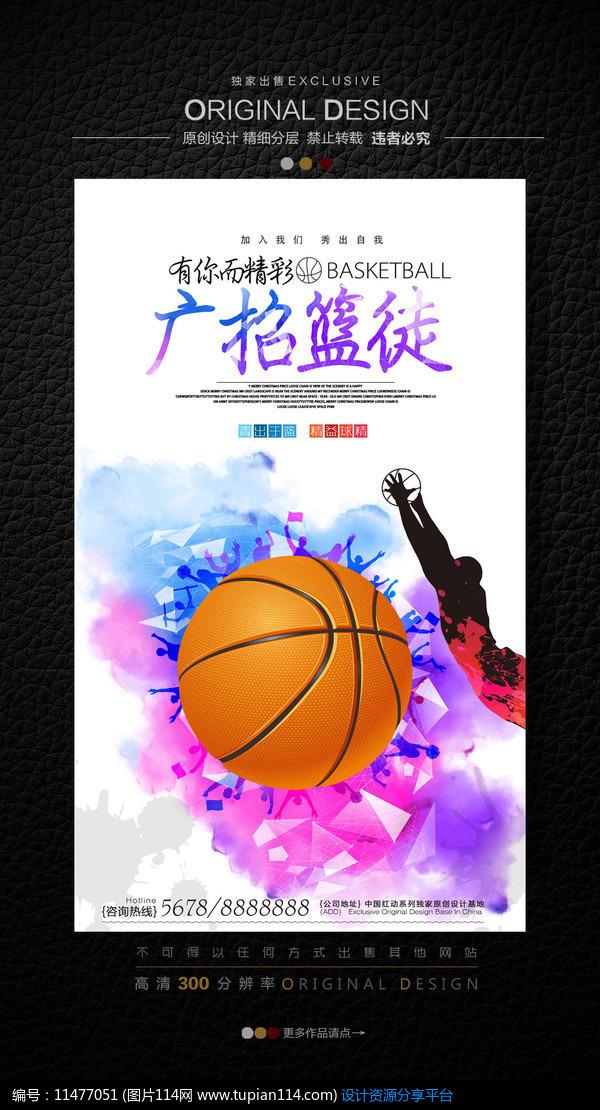 [原创] 篮球俱乐部招生海报