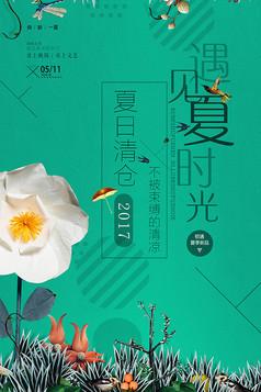 小清新夏日清仓夏季促销海报