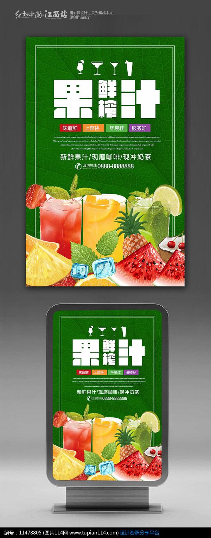 饮品店宣传海报_[原创] 时尚创意果汁饮品店宣传海报