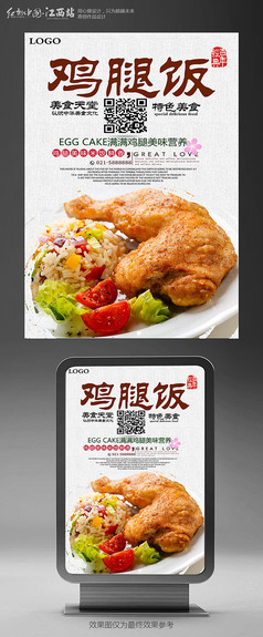 简约时尚鸡腿饭美食宣传促销海报