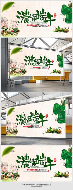 pop手绘海报端午节
