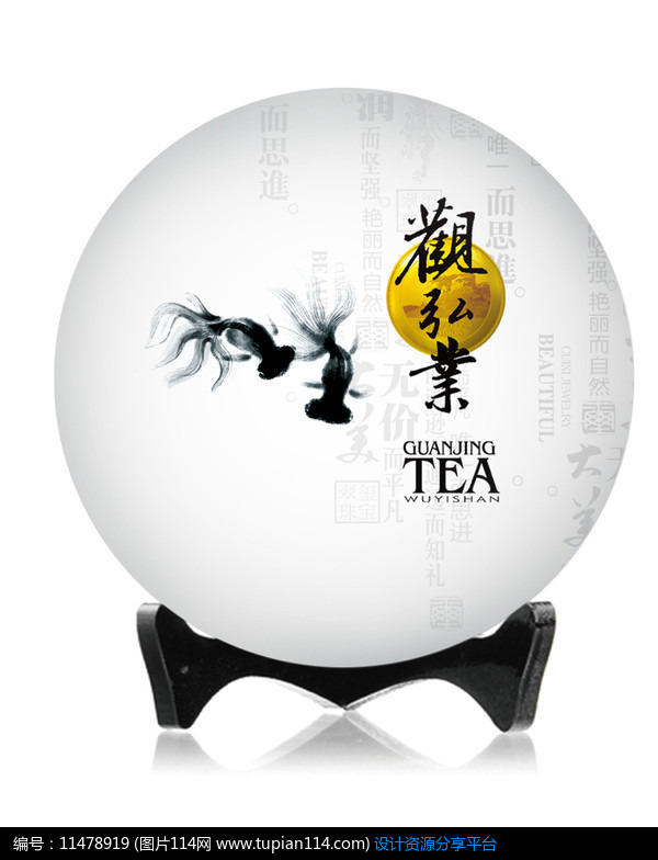 茶叶棉纸观设计素材免费下载_包装设计psd_图片114