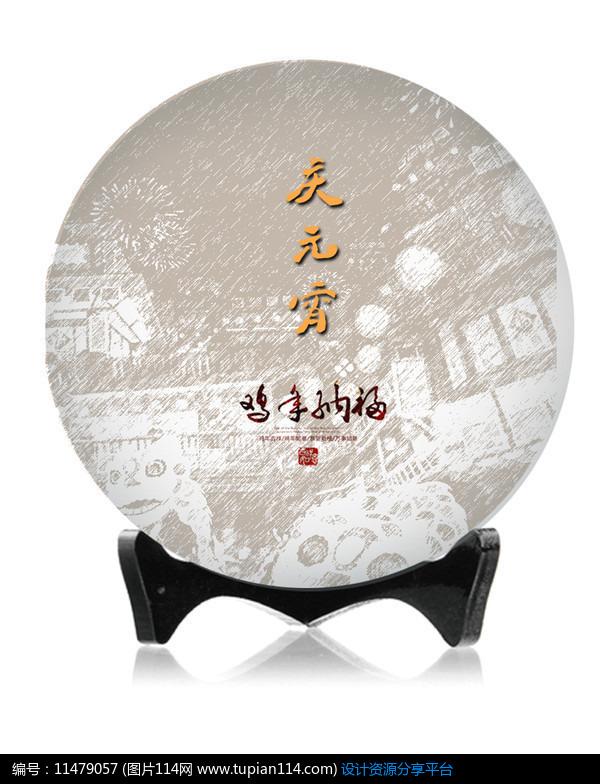 茶饼棉纸庆设计素材免费下载_包装设计psd_图片114