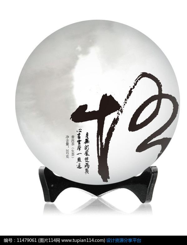 茶叶棉纸悟设计素材免费下载_包装设计psd_图片114