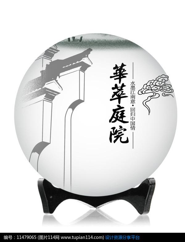 茶叶棉纸华院设计素材免费下载_包装设计psd_图片114