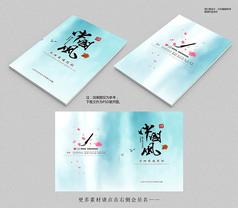 蓝色清新中国风画册封面设计