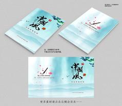 房地产中国风画册封面设计
