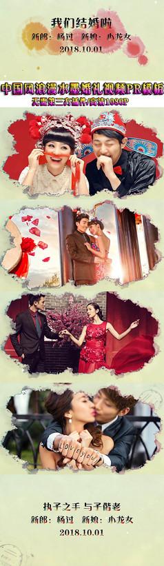 中国风浪漫水墨婚礼视频pr模板