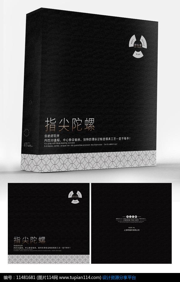 [原创] 旋转简约时尚创意包装盒设计