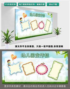 童趣卡通幼儿园宣传栏展板设计
