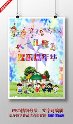 六一儿童节活动宣传海报
