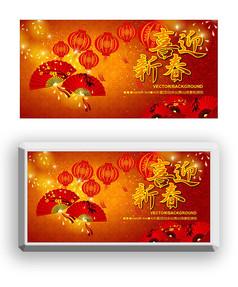 中国风艺术中国年新年春节展板