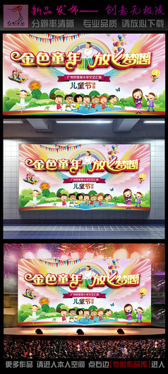 61儿童节快乐演出展板背景设计