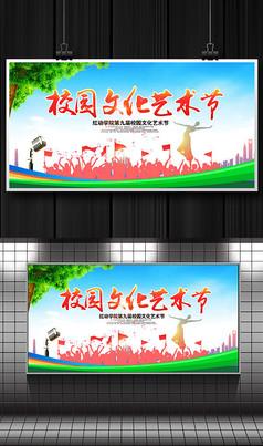 校園文化藝術節校園文藝活動海報