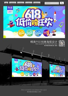 618低价购狂欢宣传促销海报