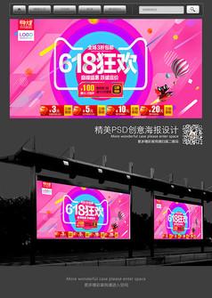 618狂欢宣传促销海报