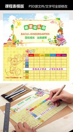 创意幼儿园小学学生课程表设计