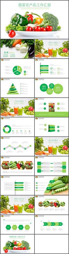 綠色有機蔬菜農產品PPT模板
