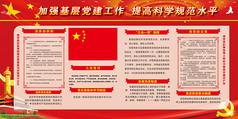 党委党务党建学习教育展板