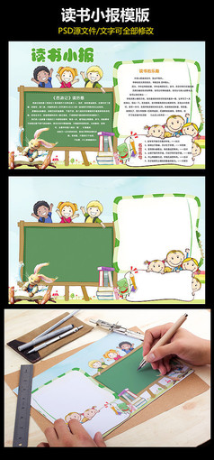 小学生读书小报自我介绍小报模版