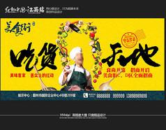 吃货天地美食街美食宣传海报设计