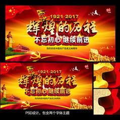 光辉历程七一建党节宣传设计