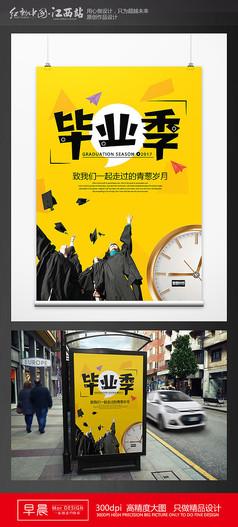 创意毕业季主题海报