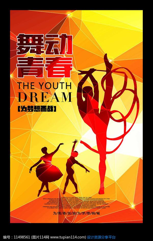 舞動青春海報背景設計素材免費下載_海報設計psd_圖片