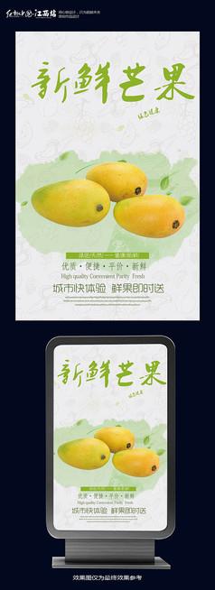 简约新鲜芒果海报设计