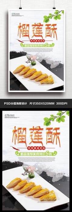 榴莲酥饭店菜牌展览美食促销宣传海报