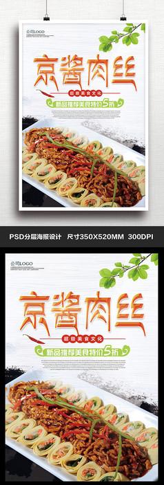 京酱肉丝饭店菜牌展览美食促销宣传海报