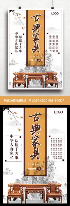 中國風家具城古典家具促銷宣傳海報