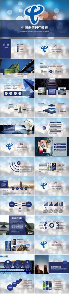 时尚简约中国电信工作PPT模板