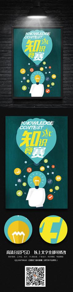 创意简洁知识竞赛海报设计