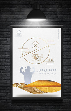 新中式风格父亲节海报