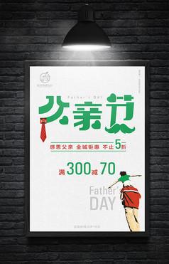 简约商场促销父亲节海报