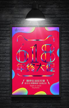 时尚618年中大促海报