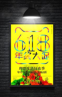 黄色烟雾618年中大促海报
