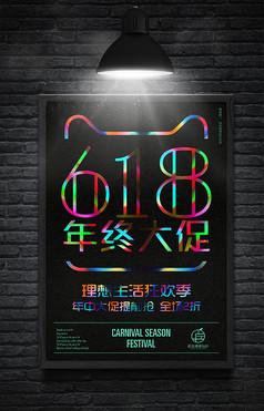 炫彩618年中大促海报