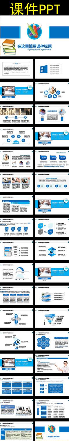 蓝色简洁清新课件PPT模板下载