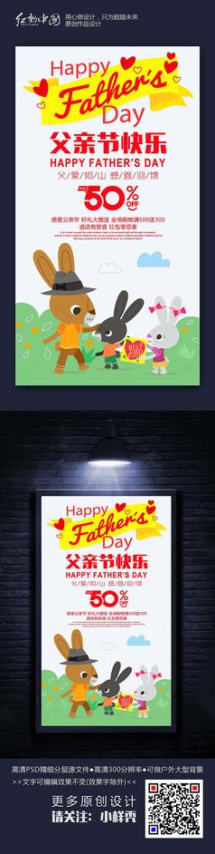 可爱卡通时尚父亲节海报设计